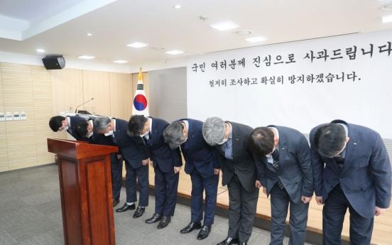 """LH 대국민 사과문 발표 """"직원·가족 토지거래 사전신고제 도입"""""""