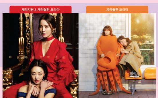 우딘HAUS, KBS2 드라마 '안녕? 나야!' 협찬 지원