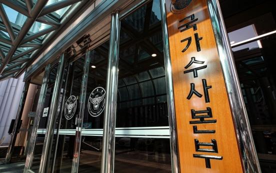 '한국판 FBI' 국수본, 부동산 투기사범 집중단속…특별수사단 편성