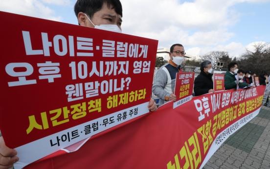 강남 유흥업소 2명 확진…방문자 파악 어려워