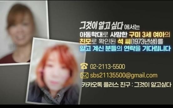 구미 3세 여아 친모 얼굴 사진 공개돼