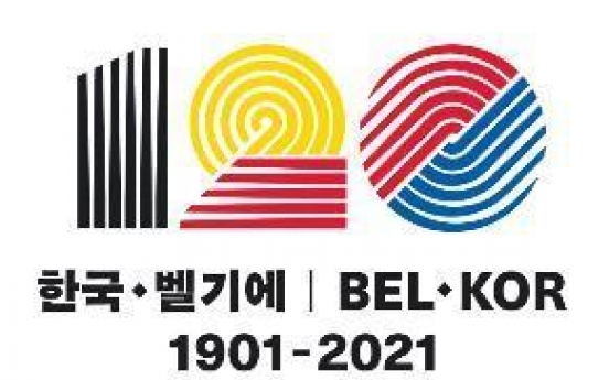 S. Korea, Belgium to hold cultural fest celebrating 120th anniversary of ties