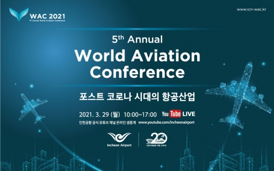 Incheon Airport to host aviation conference in celebration of 20th anniversary