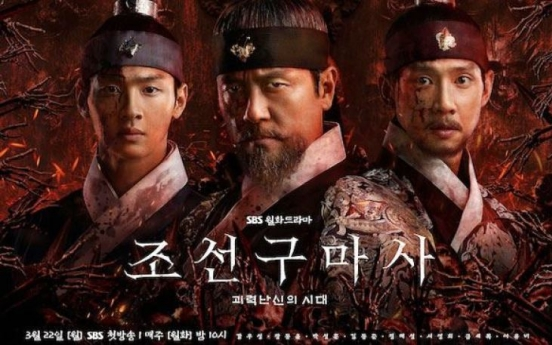 [Newsmaker] SBS 'Joseon Exorcist' writer, cast apologize for historical controversy
