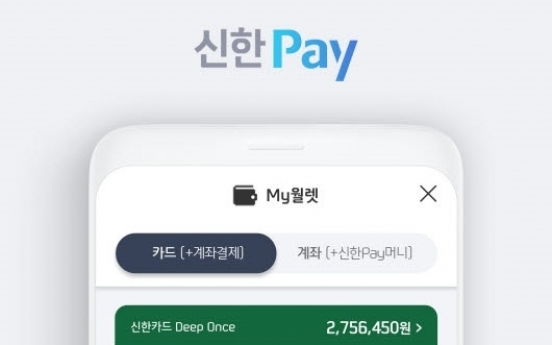 Shinhan launches all-around mobile payment solution