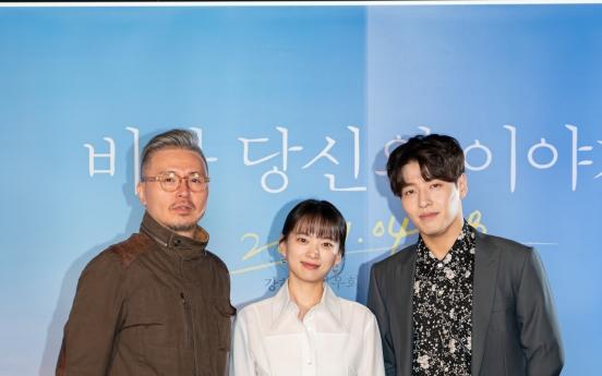 Kang Ha-neul, Chun Woo-hee team up in romance film 'Rain and Your Story'