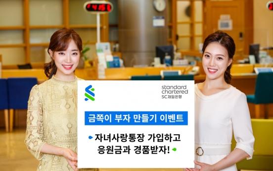 SC Bank Korea extends promotion to help boost children's savings