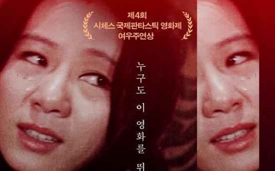 Youn Yuh-jung's 50-year film career: filmography