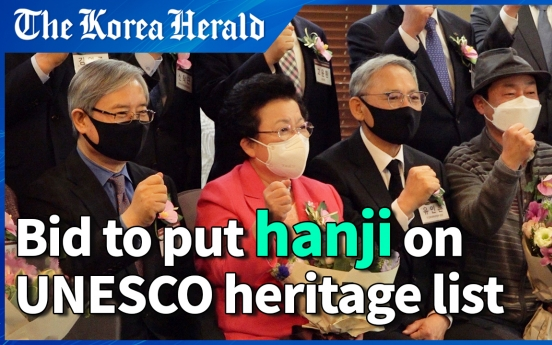 [Video] New committee makes moves to put 'hanji' on UNESCO heritage list