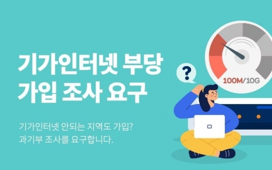 KT may face class action lawsuit over internet speed