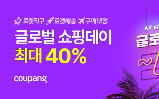 """Coupang launches """"Global Shopping Day,"""" offers up to 40% discount"""