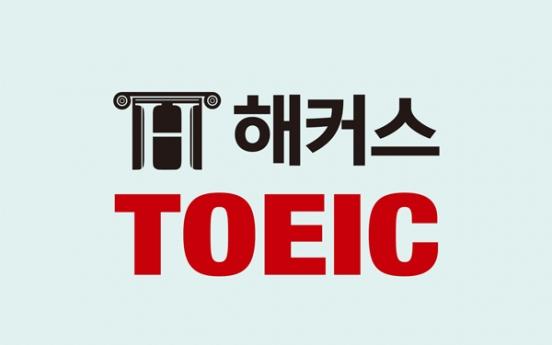 [해커스 TOEIC] 단어, Part 5 문제