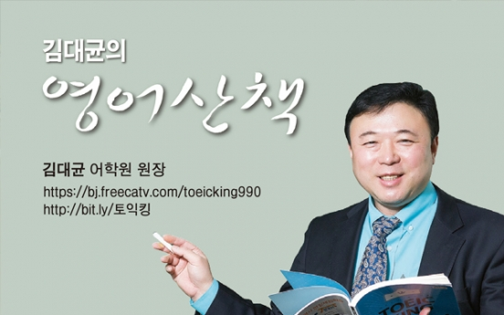 [김대균의 영어산책] Billionaire mindset (억만장자 사고법)