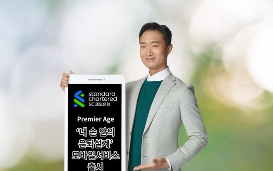 SC Bank Korea launches mobile retirement planning services