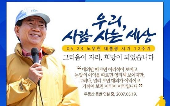 [Newsmaker] Memorial service held for ex-President Roh Moo-hyun