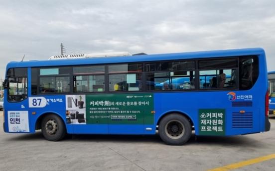 Hyundai Steel runs coffee waste upcycling campaign