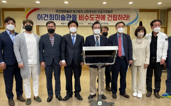 [Newsmaker] Local governments reject Seoul as site of proposed museum for Lee Kun-hee collection