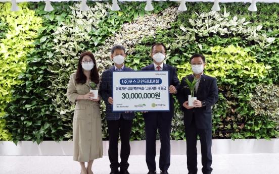 Posco International installs 'green curtains' at school
