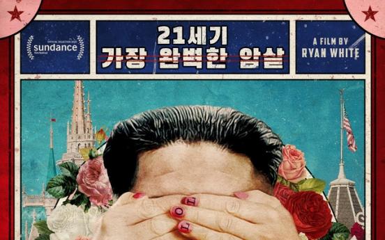 'Assassins,' about death of N. Korea's Kim Jong-nam, denied art film status