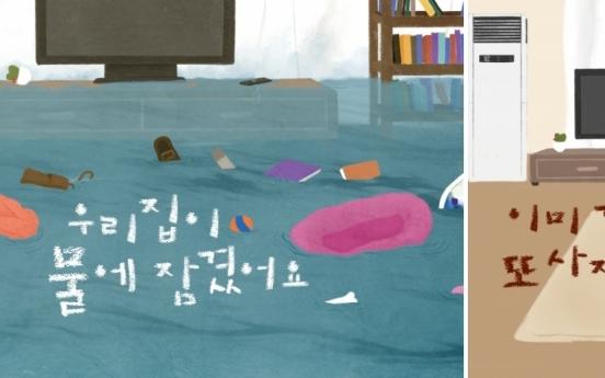 P&G Korea publishes two children's books on environment