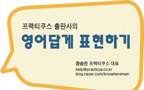 [영어답게 표현하기] 경제, 정치, 사회, 문화 표현들