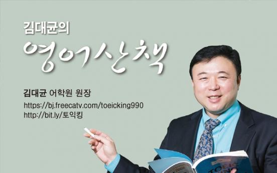 [김대균의 영어산책] 토익에 대한 기본 상식