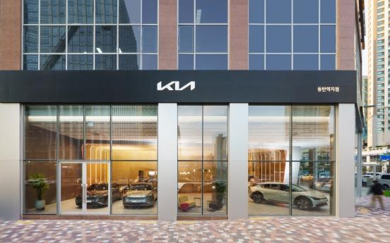 Kia unveils 'Kia Store' design concept for showrooms