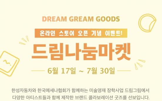 Han Sung Motor opens Dream Gream online merch store