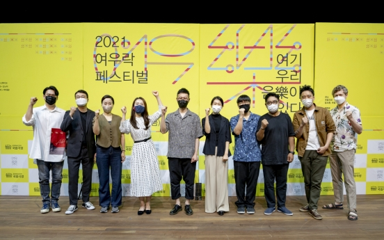 Yeowoorak fest aims to introduce a world of different sounds
