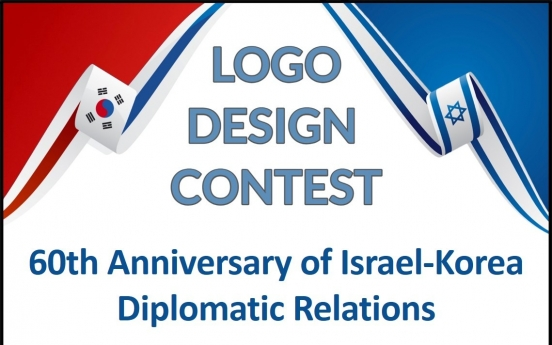 S. Korea and Israel launch logo design contest to mark 60th anniversary of diplomatic ties
