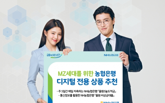 [Best Brand] NH NongHyup Bank woos millennials, Gen Z with mobile products