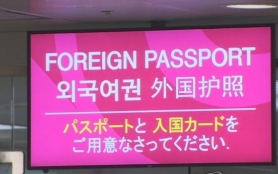 Immigration to limit period of stay to passport validity period