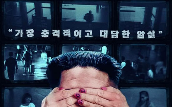 US documentary film on NK, 'Assassins' accepted as art film after reevaluation