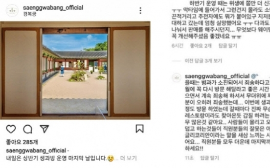 Cafe at Gyeongbokgung under fire for inappropriate comment on social media