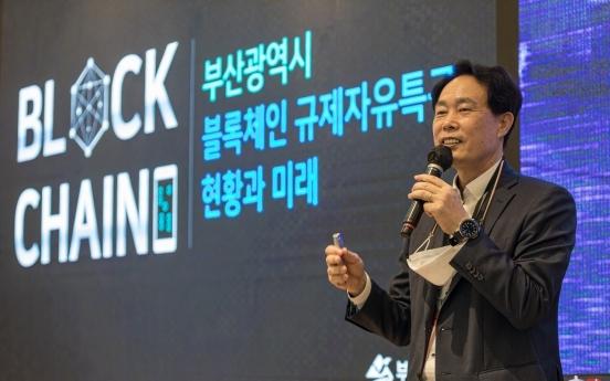 Busan tests potential as blockchain industry hub