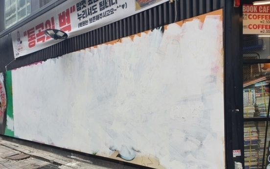 [Newsmaker] Wall paintings in central Seoul whitewashed amid criticism of misogyny targeting wife of presidential contender