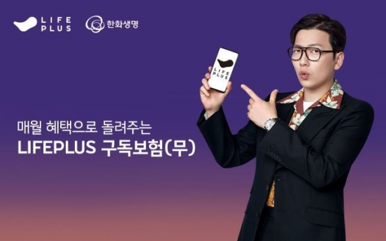 Insurance companies roll out products targeting young Koreans
