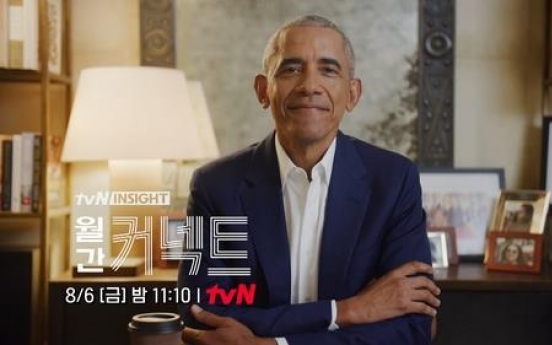 Obama to talk about personal life story on 1st Korean TV appearance