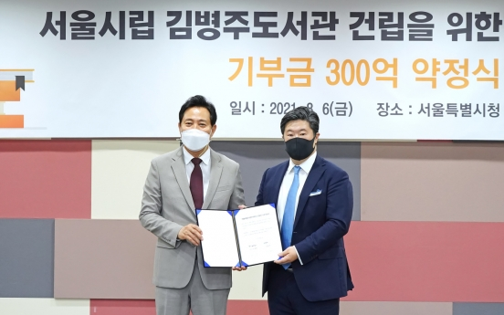 MBK Chairman to donate W30b to build public library in Seoul