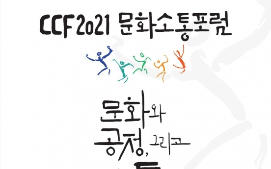 CCF 2021 to discuss culture, fairness and communication in pandemic