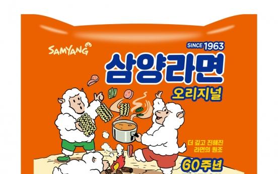 Samyang Ramen gets facelift in taste, packaging design
