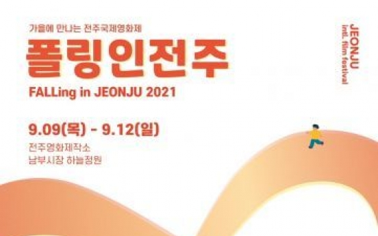 Selections from 22nd Jeonju International Film Festival to be rescreened