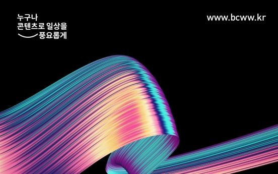 KOCCA to present Korean broadcasting content to global market
