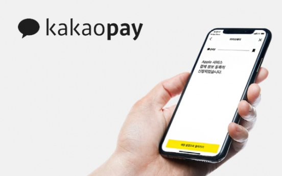 Kakao Pay revises down IPO size after 2-month delay