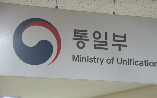 Unification Ministry seeks to expand inter-Korean cooperation budget by 1.9%