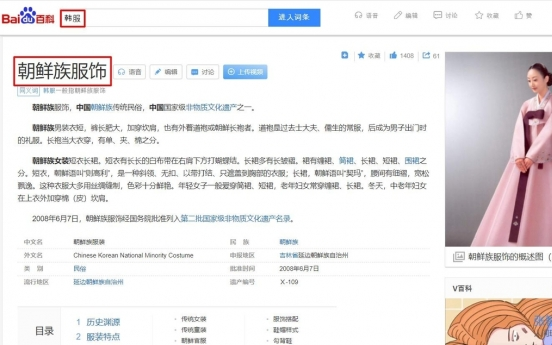Professor takes Baidu to task over hanbok description