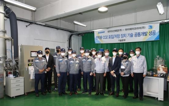 Daewoo Shipbuilding develops carbon dioxide storage technology