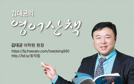 [김대균의 영어산책] 영어 공부하는 사람이면 누구나 보아야 할 영문법 정리 (1)