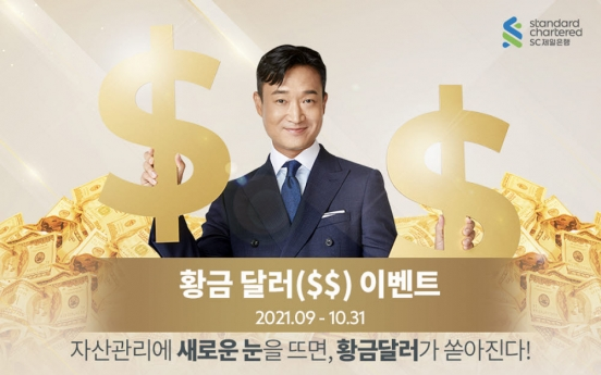 SC Bank Korea offers gold, gift certificates for dollar funds, savings accounts
