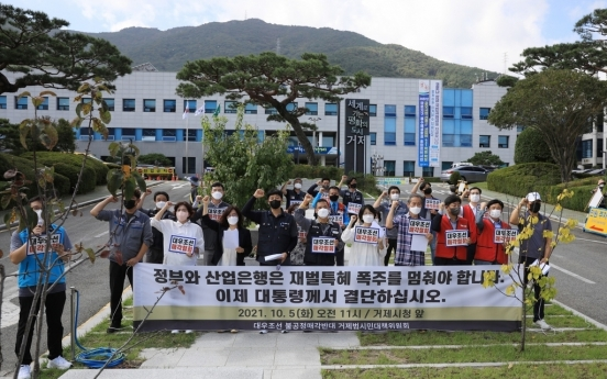 DSME workers call for withdrawal of Daewoo Shipbuilding sale